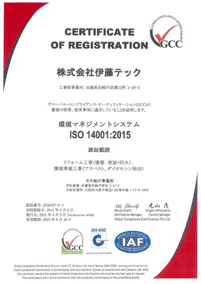 環境マネジメントシステム 認証番号:JP30337-E-1