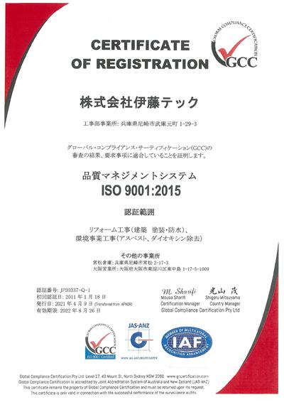 品質マネジメントシステム 認証番号:JP30337-Q-1
